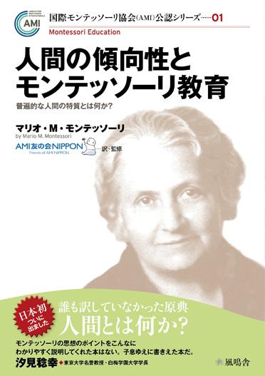 人間の傾向性とモンテッソーリ教育 (国際モンテッソーリ協会(AMI)公認シリーズ)
