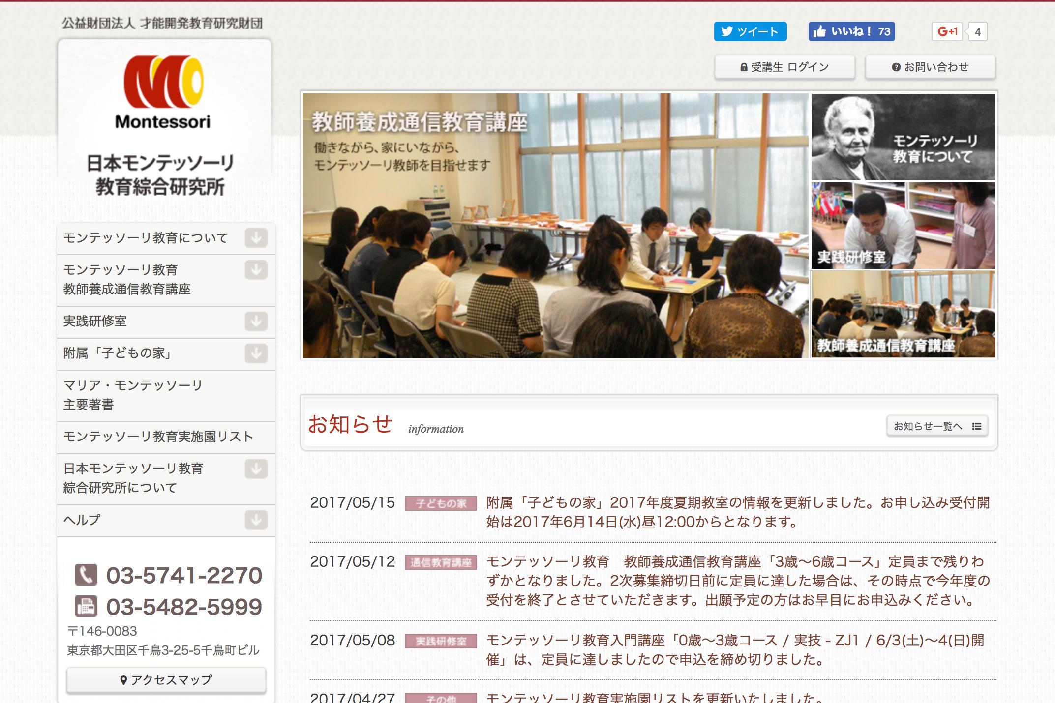 日本モンテッソーリ教育綜合研究所のホームページ