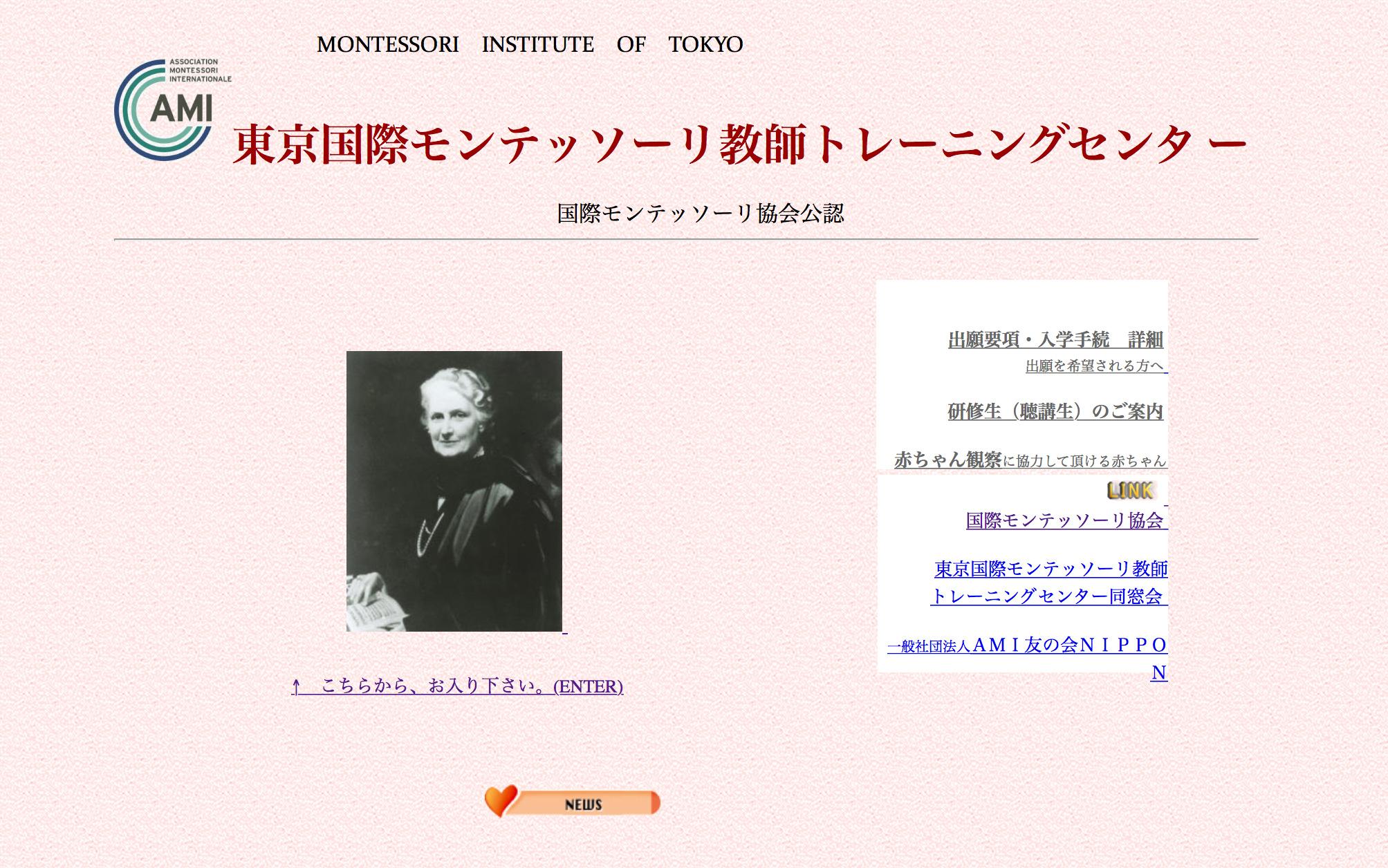 東京国際モンテッソーリ教師トレーニングセンターのホームページ