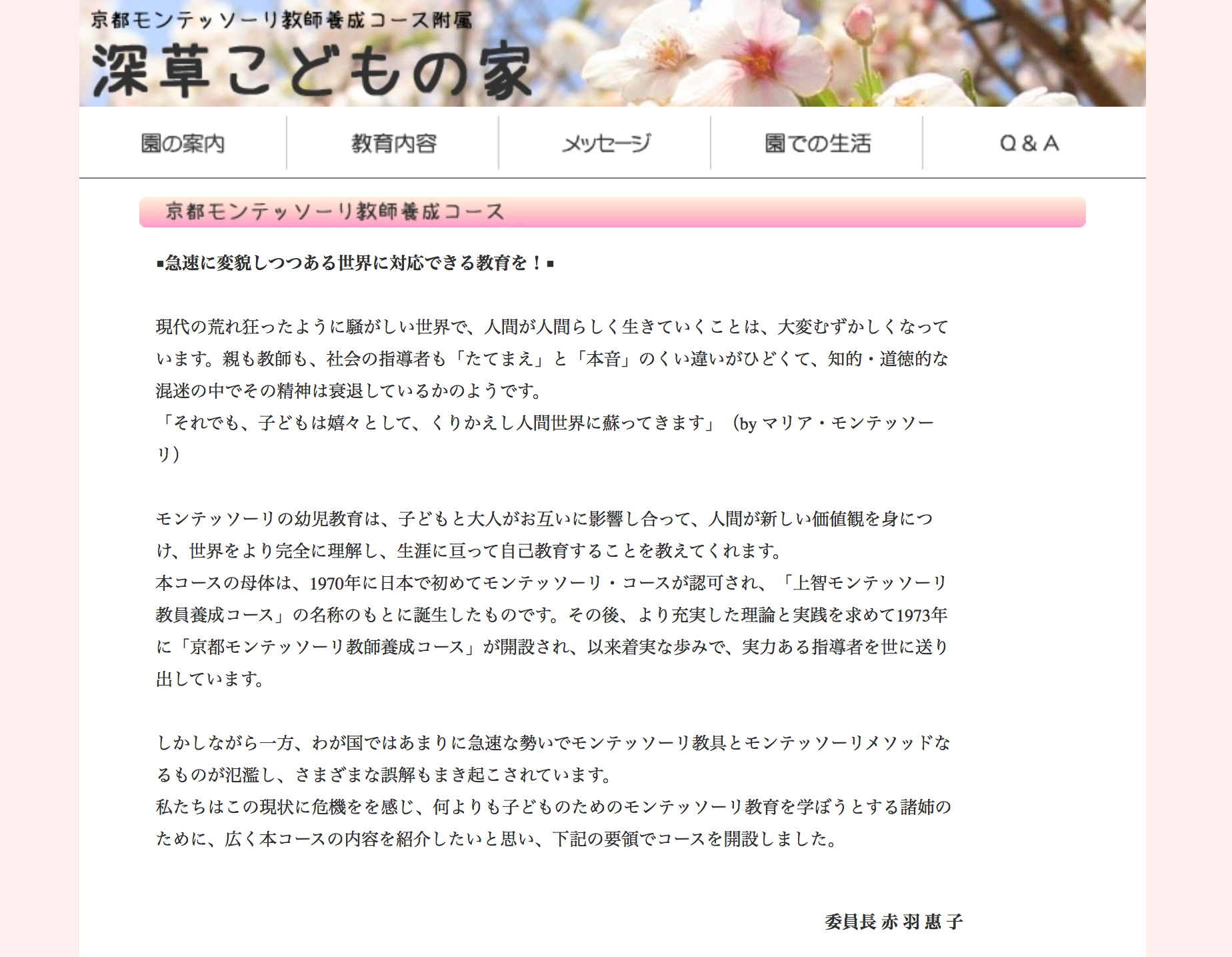 京都モンテッソーリ教師養成コースのホームページ