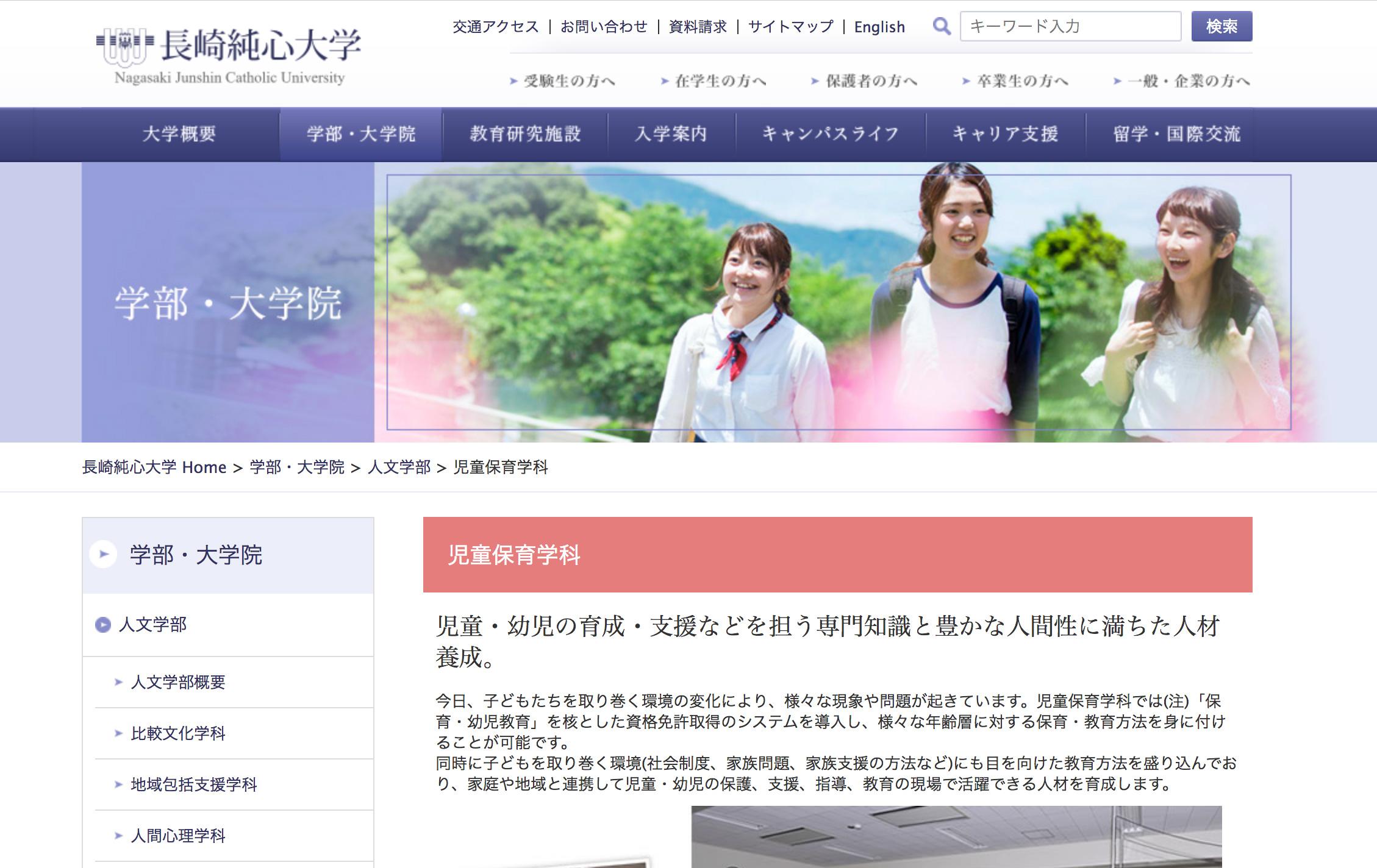 長崎純心大学 人文学部 児童保育学科のホームページ