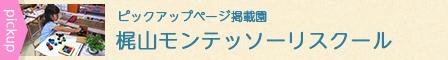 梶山モンテッソーリスクールピックアップページ