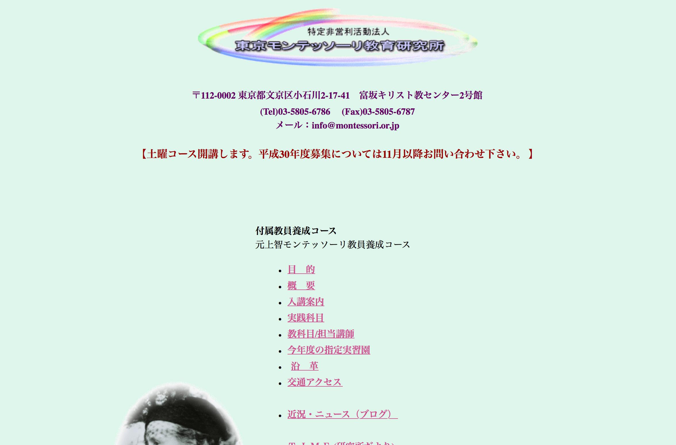 NPO法人東京モンテッソーリ教育研究所のホームページ