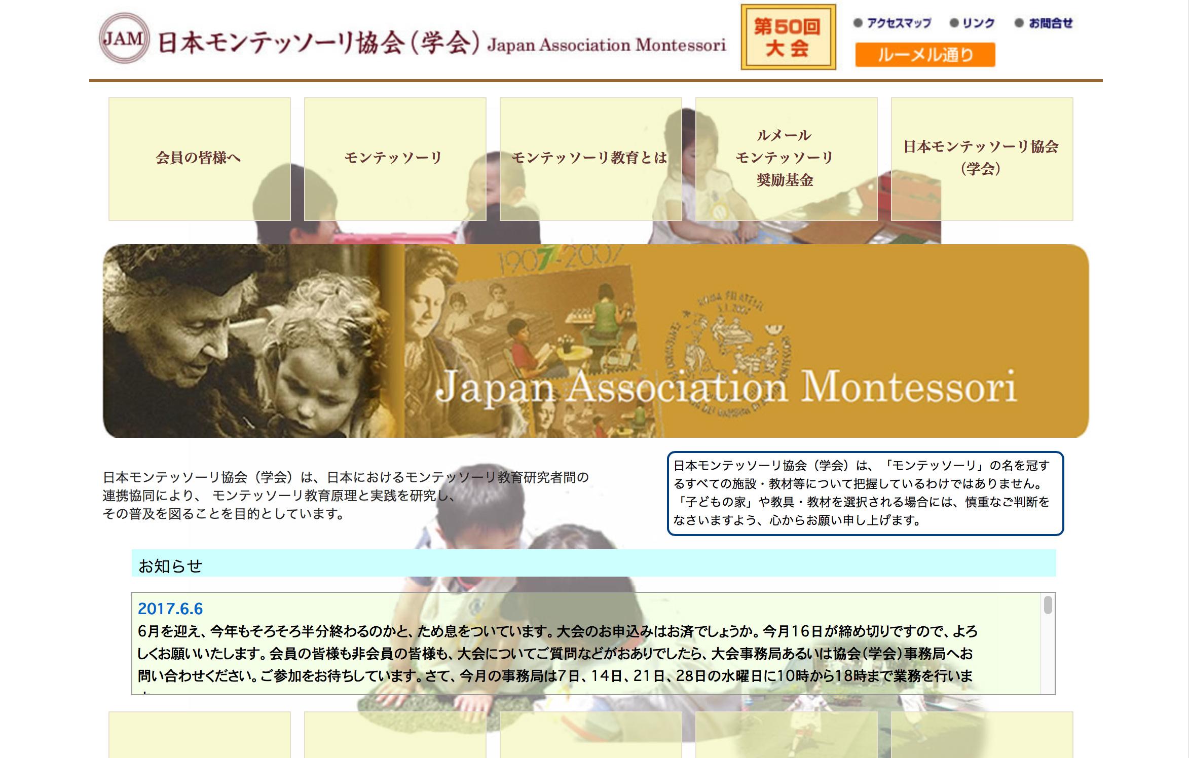 日本モンテッソーリ協会のホームページ