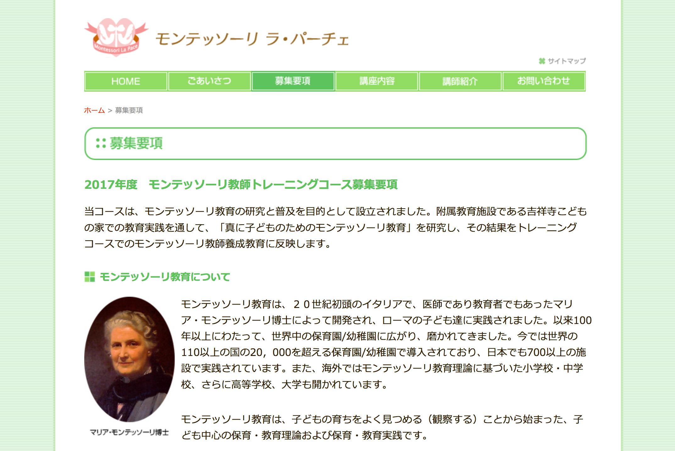 モンテッソーリ ラ・パーチェのホームページ