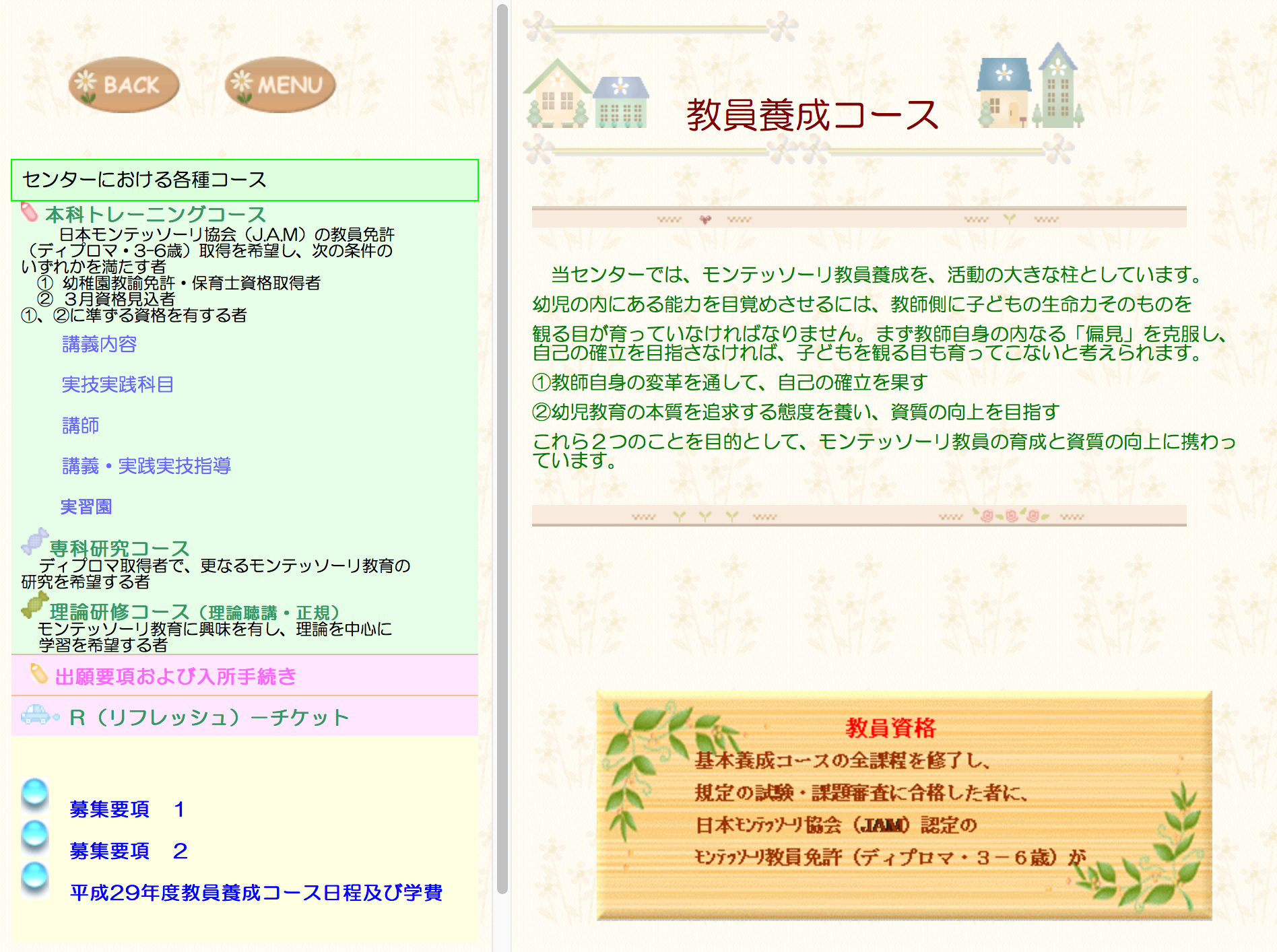 九州幼児教育センターのホームページ