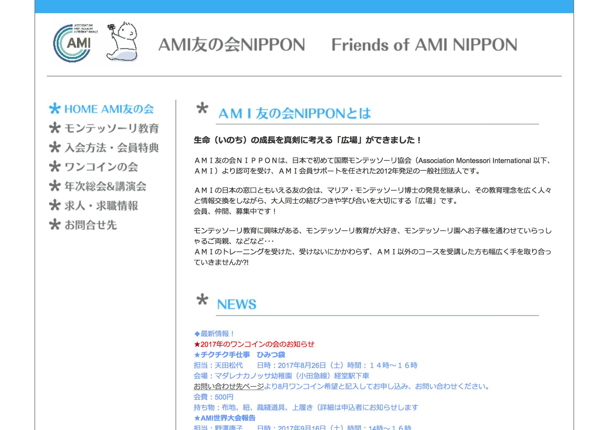 AMI友の会NIPPONのホームページ