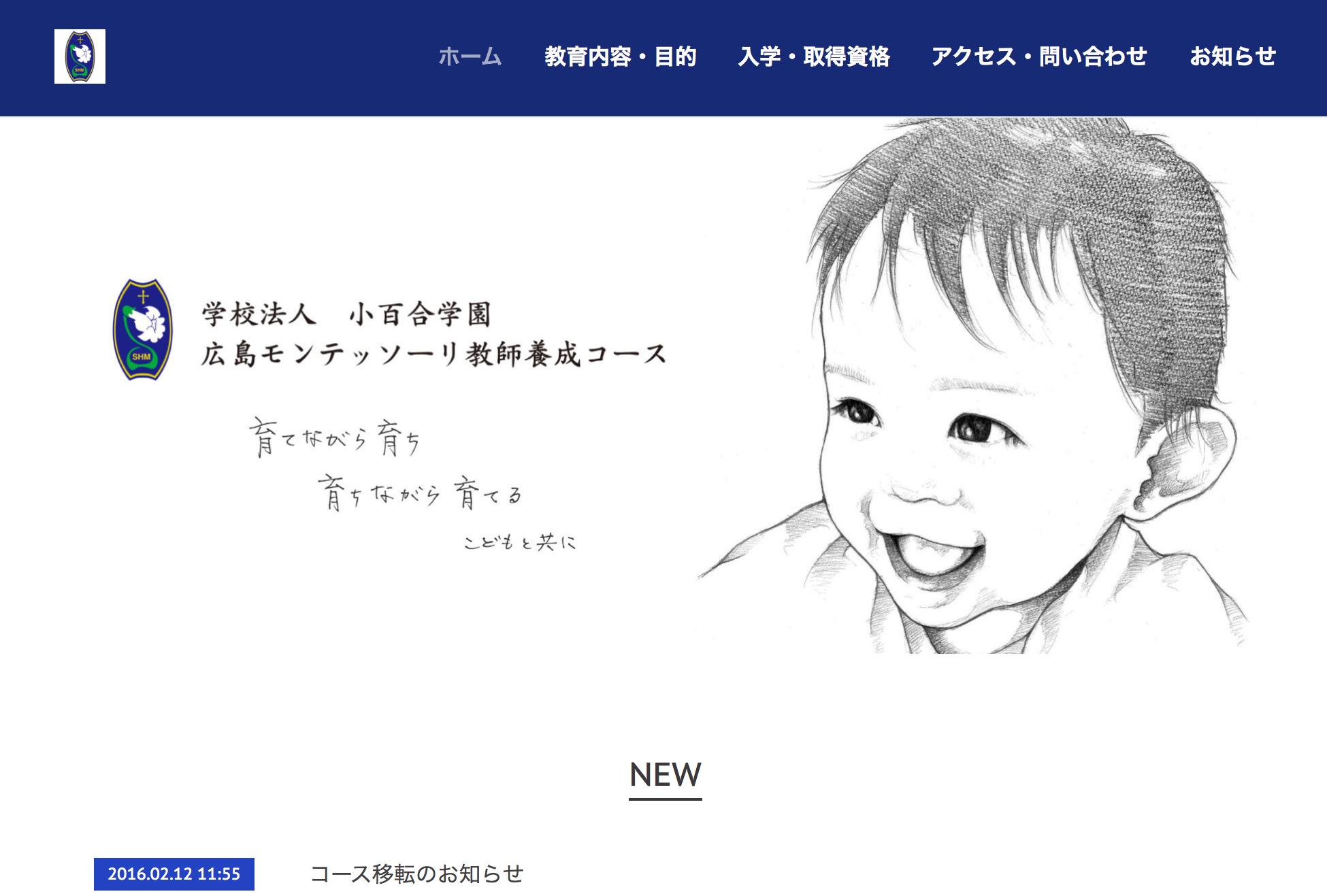 広島モンテッソーリ教師養成コースのホームページ