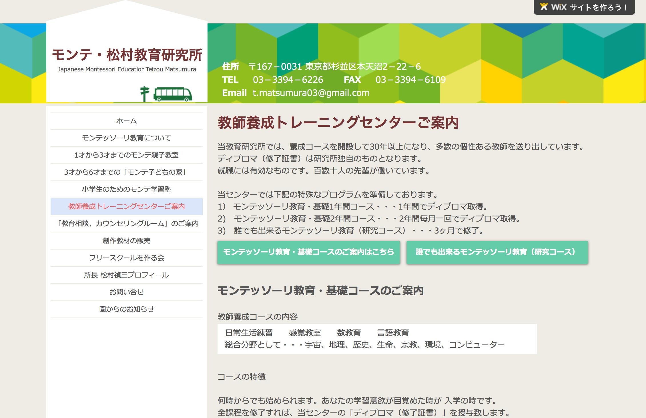 モンテ・松村教育研究所のホームページ
