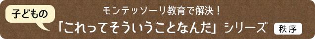 title_chitsujyo